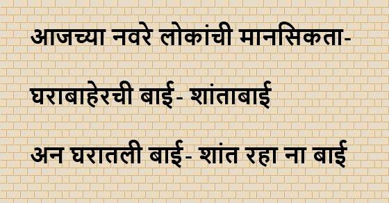 Shantabai Marathi Jokes