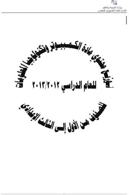 حصريا لطلاب الصف الاول / الثانى/ الثالث الاعدادى اجمل الملخصات من مصراوى22 160