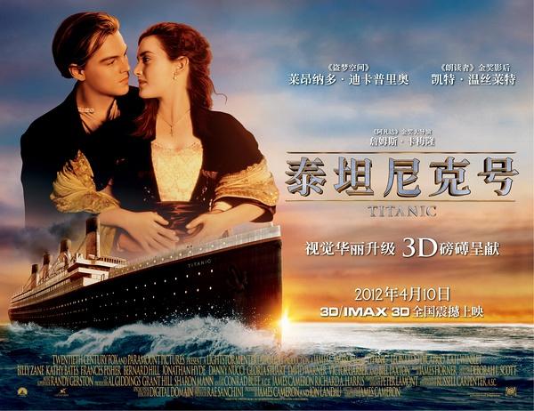 ผลการค้นหารูปภาพสำหรับ titanic film poster chinese