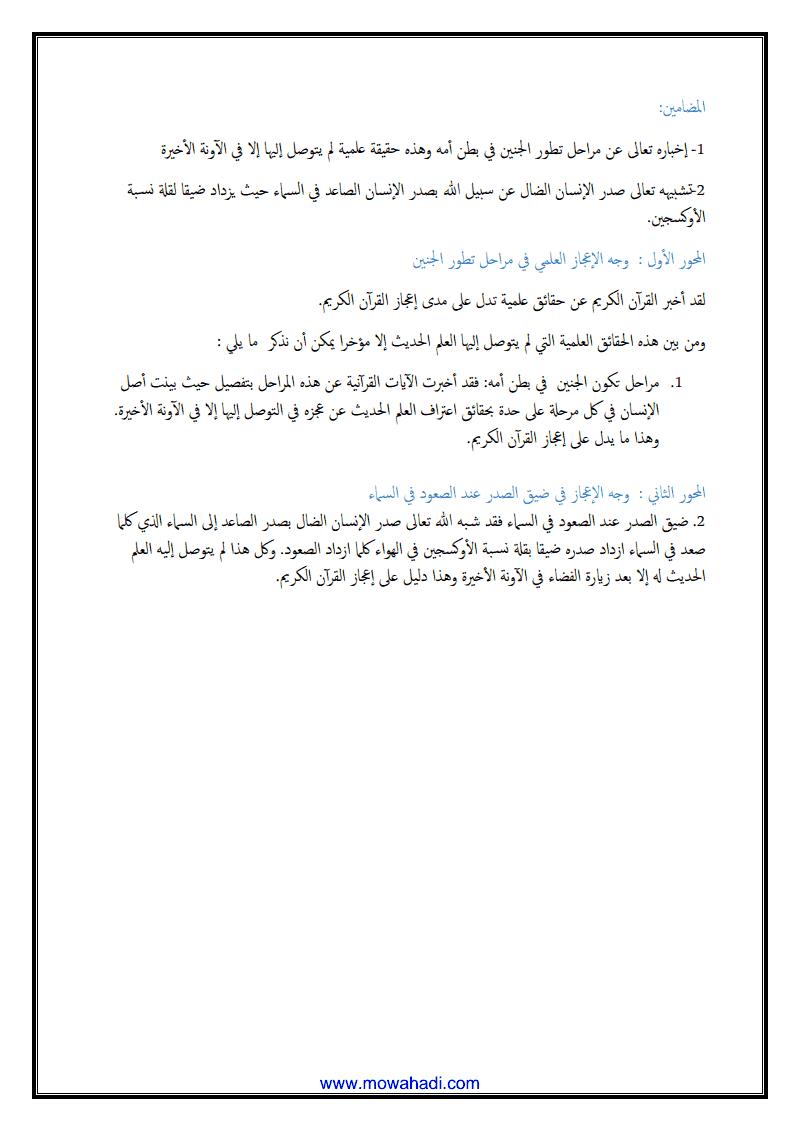 1 صور من الاعجاز في القران الكريم