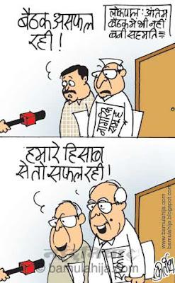 Kapil Sibbal Cartoon, lokpal cartoon, janlokpal bill cartoon, anna hazaare cartoon, anna hazare cartoon, Kapil Sibbal Cartoon, arvind kejriwal cartoon, indian political cartoon