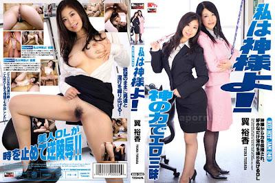 [RHJ 240] Red Hot Jam Vol.240 ~ I am God ! ~ – Yuuka Tsubasa%|Rape|Full Uncensored|Censored|Scandal Sex|Incenst|Fetfish|Interacial|Back Men|JavPlus.US