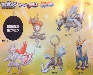 Pokemon BW figure key chain movie 2012#1 Banpresto from @larvitarscar