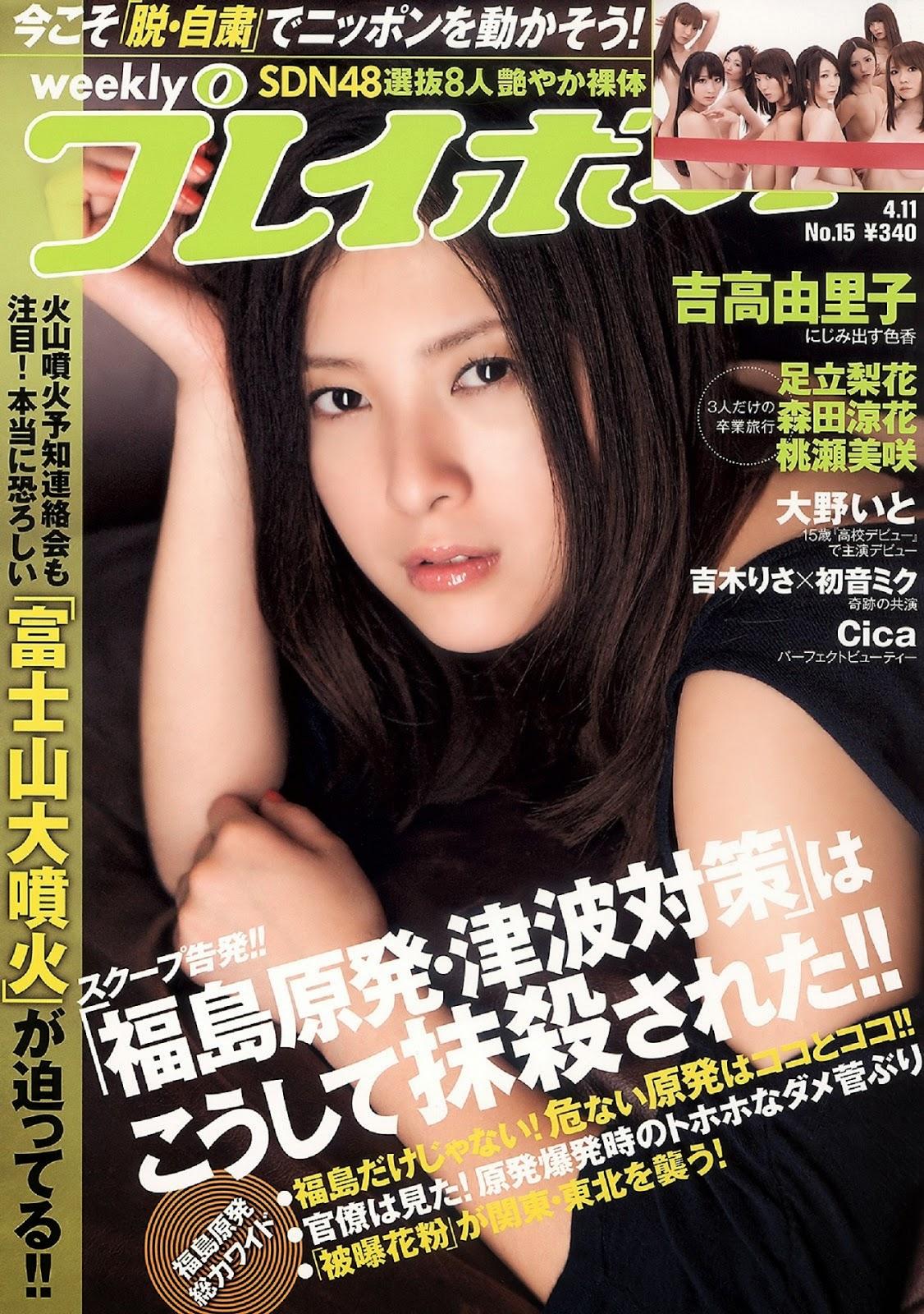 Yuriko Yoshitaka 吉高由里子 Weekly Playboy No 15 2011 Cover