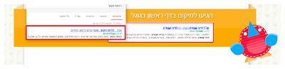 קידום אתרים גוגל