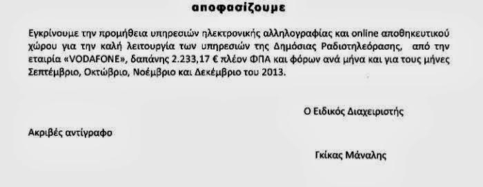 Και Vodafone. Υπηρεσίες ηλεκτρονιικής αλληλογραφίας με 2333.17 ευρώ τον μήνα, χωρίς ΦΠΑ και φόρους.