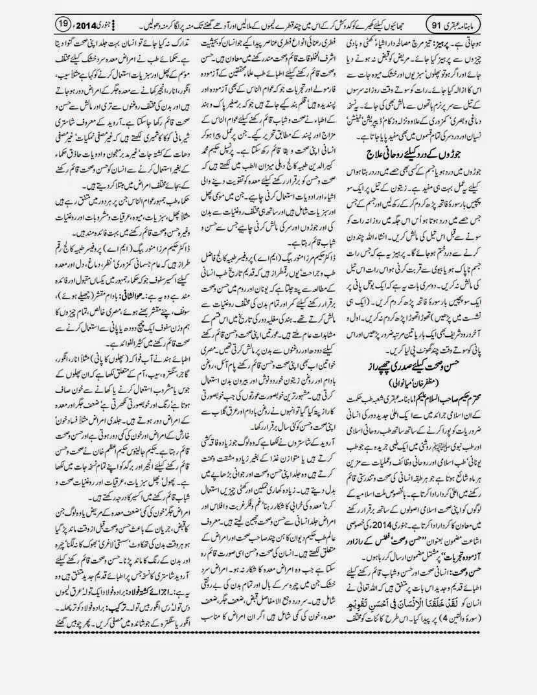 page 19 ubqari january 2014