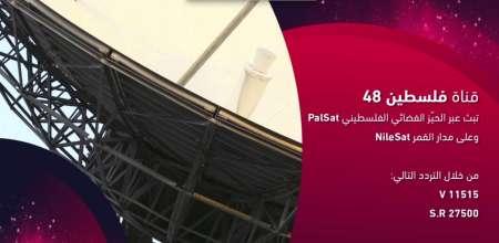 تردد قناة فلسطين 48