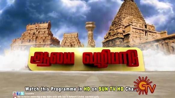 Aalaya Vazhipaadu | Dt 04-10-16 | Sun TV