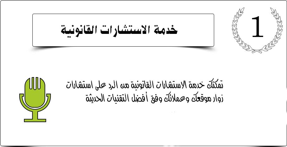 law arab