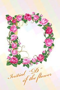 花のイニシャル「D」