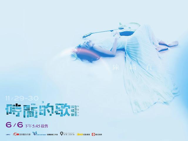 2013 陳綺貞 演唱會 時間的歌