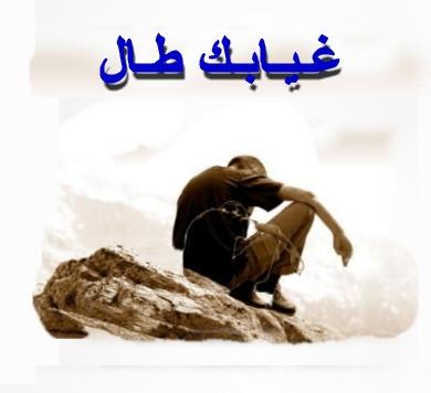 طالـــــت الغيــــ ياغالي ــــــــــبة