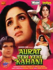 Aurat Teri Yehi Kahani 1988 Hindi Movie Watch Online