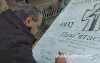 Ν. Λυγερός - Υπογραφή του banner της Ελλάδας για το Holodomor. Αθήνα, 21/11/2013.