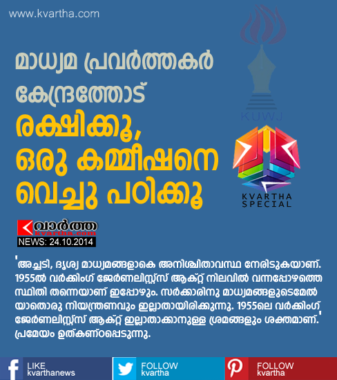 Kerala, Letter, Journalist, Journalist Union, Media, KJWU, Journalist's union to Modi government: please set up a media commission and save us