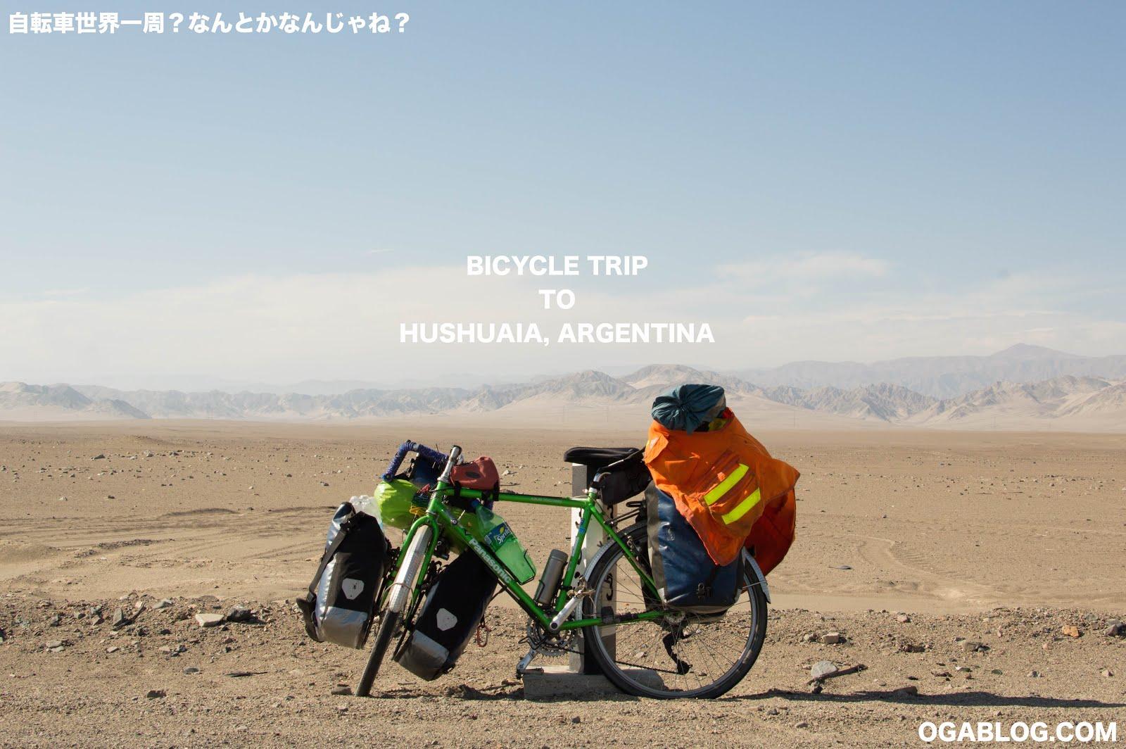 自転車世界一周? なんとかなんじゃね?