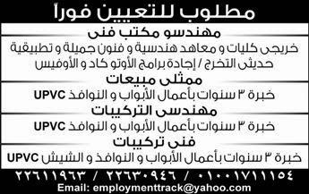 وظائف اليوم فى القطاع الحكومى والخاص داخل مصر وخارجها بالاهرام 6 / 3 / 2015
