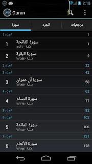 صور لبرنامج  Quran Android القران الكريم