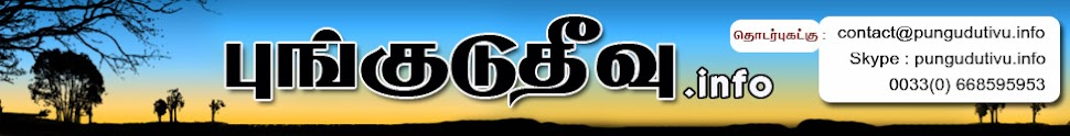 Welcome to official  website of Pungudutivu