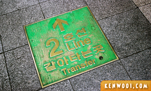 seoul subway transfer line