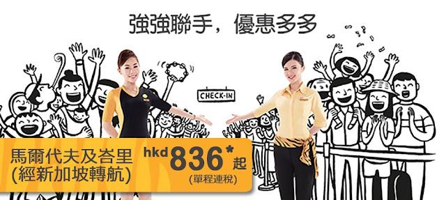 其實去「馬爾代夫」同「峇里」無想像中咁貴,香港飛 峇里 / 馬爾代夫 來回機位$1,321/$1,981起 - 虎航 Tigerair!