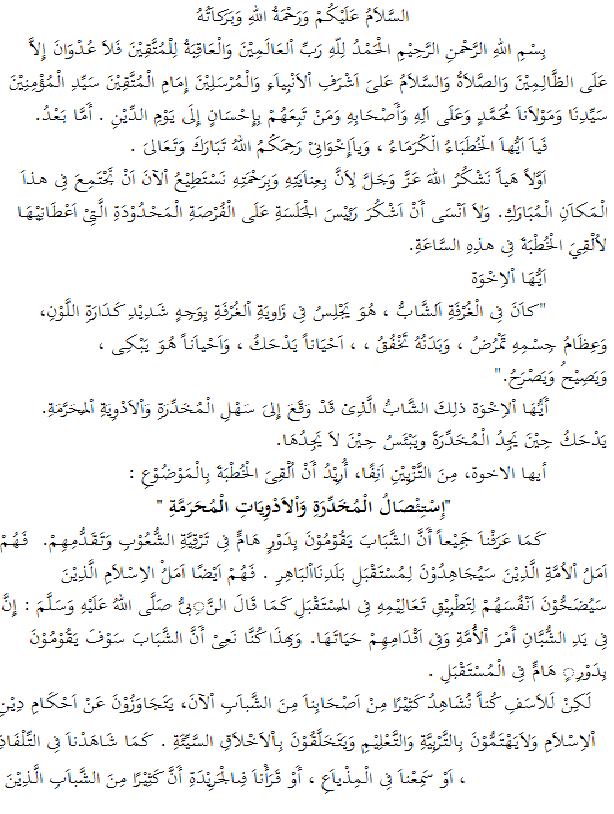 PIDATO BAHASA ARAB ~ MTs Al-Isthakhariyyah