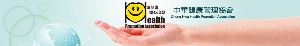 中華健康管理協會