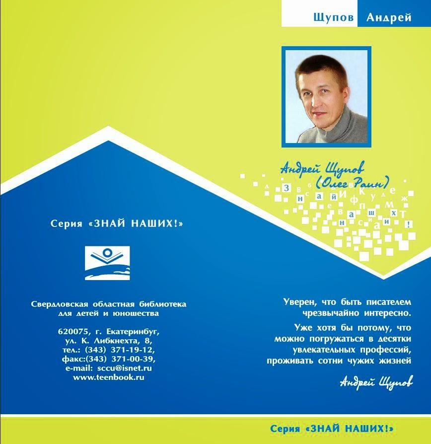 http://teenbook.ru/UPLOAD/fck/File/Shupov.pdf