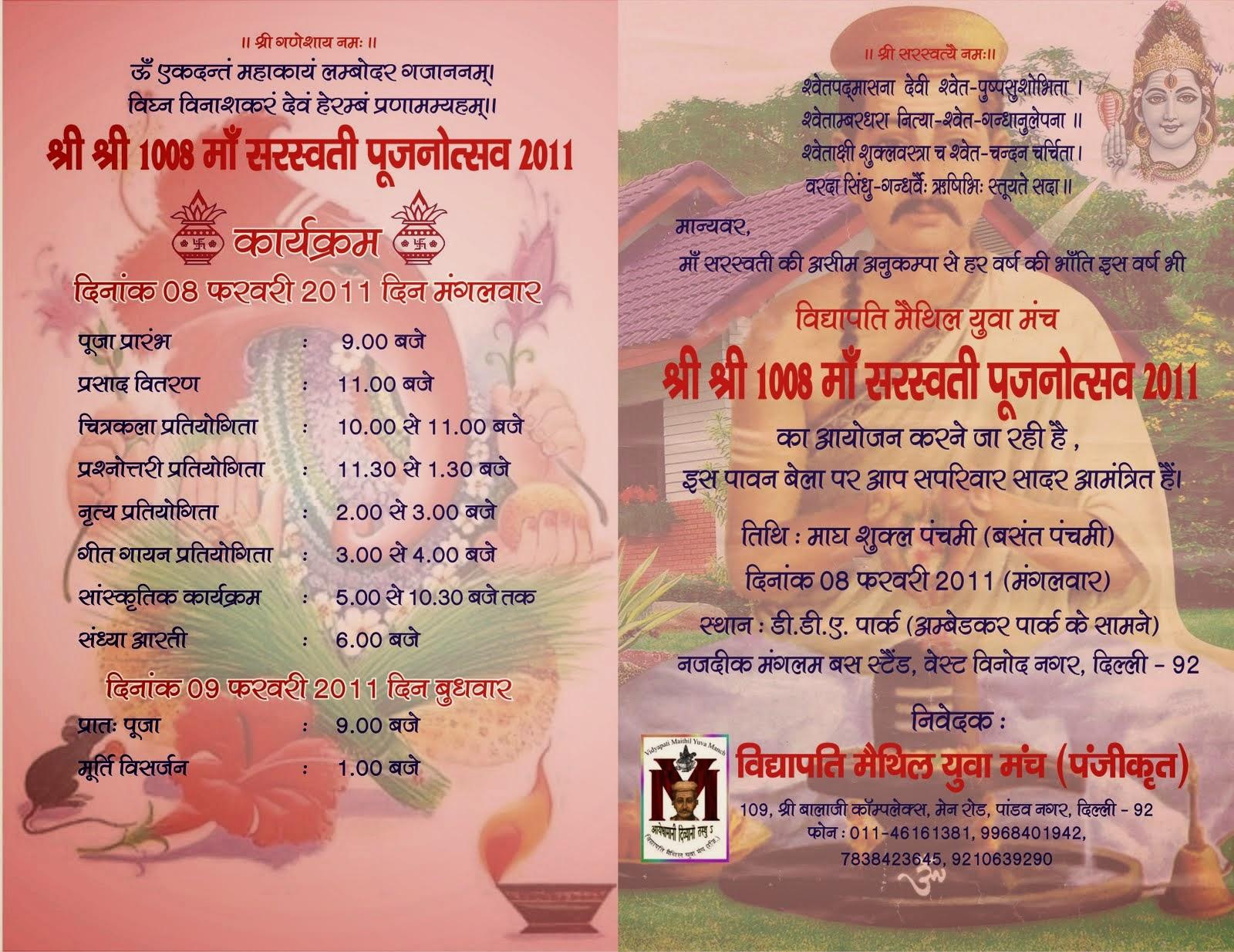 Saraswati puja invitation letter best custom invitation template invitation letter format for saraswati puja choice image stopboris Choice Image