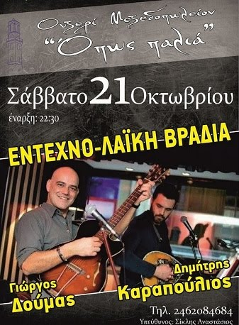 "LIVE στα Γρεβενά: ""Οπως Παλιά"""