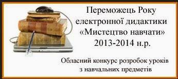 """Номінація """"Українська мова"""""""