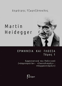M. Heidegger: Ερμηνευτική του Πολιτικού
