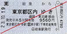 JR東日本 岩泉駅 常備軟券乗車券3 一般式