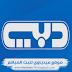 قناة دبي بث مباشر - Dubai Live Tv