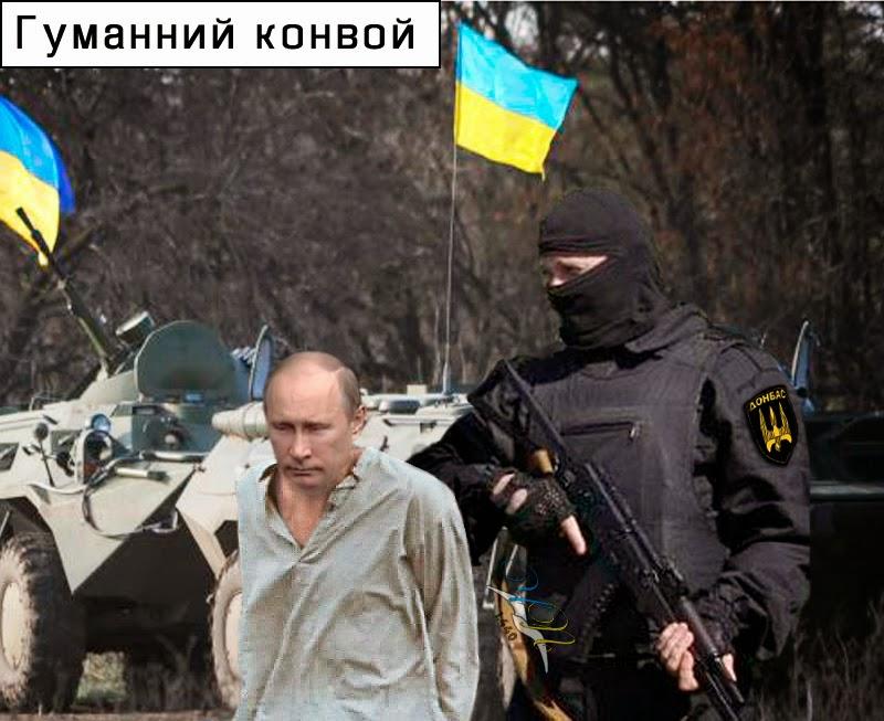 Почтальон Путин, тайна гуманитарного конвоя, памятка российского миротворца. Свежие ФОТОжабы от Цензор.НЕТ - Цензор.НЕТ 4485