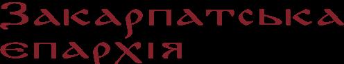 Закарпатська єпархія Української Православної Церкви (ПЦУ).