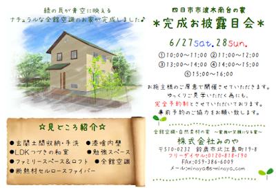完成見学会 自然素材の家 三重県四日市市
