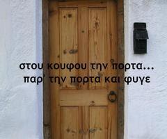 Δήμος Σπάρτης...στου κουφού την πόρτα όσο θέλεις βρόντα...