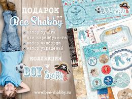 Супер конфетка от Bee-shabby