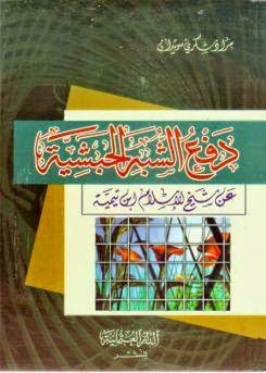 كتاب دفع الشبه الحبشية عن شيخ الاسلام ابن تيمية - مراد شكري سويدان