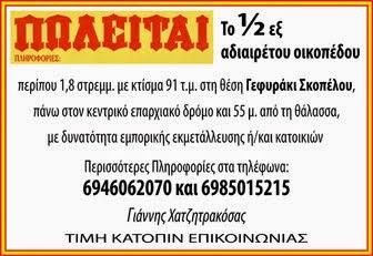 ΠΩΛΕΙΤΑΙ ΟΙΚΟΠΕΔΟ ΣΤΗ ΣΚΟΠΕΛΟ