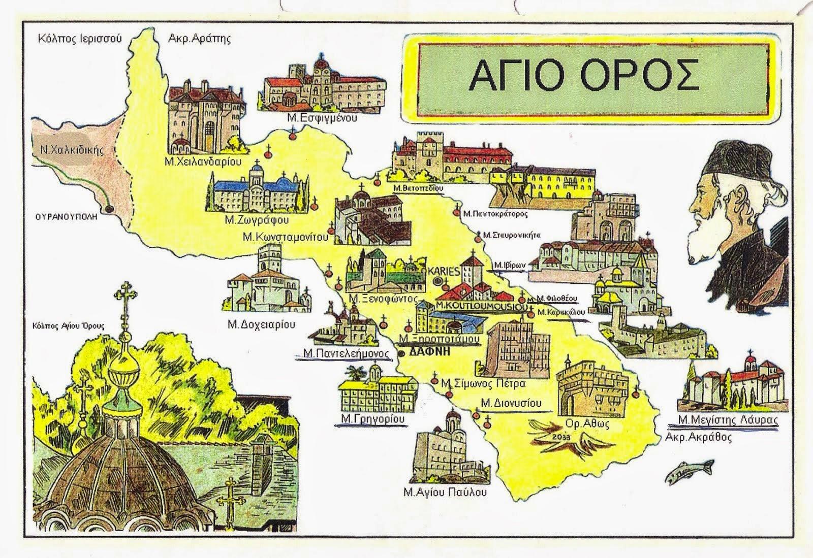 ΑΓΙΟ ΟΡΟΣ 2005