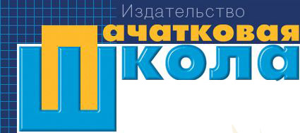 """Официальный сайт журнала """"Пачатковая школа"""""""