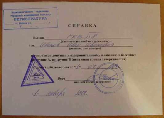 Больничный лист купить в Москве Ломоносовский цена
