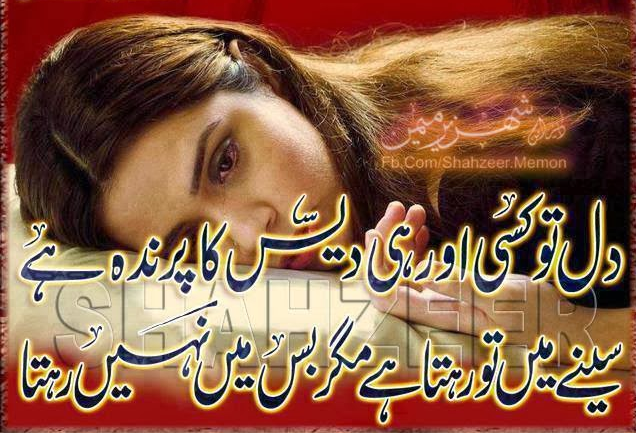read sad ghazals by top famous poets heart touching poetry urdu sad ...
