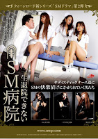 QRDE-002 クィーンロード「SMドラマ」シリーズ第2弾 一生退院できないSM病院