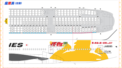 JAL Kaibutsu-kun (Monster) Jet Seat Map (Left Hand Side)