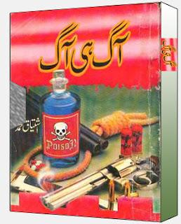 Aag He Aag by Ashfaq Ahmed
