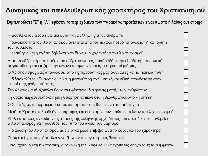 http://ebooks.edu.gr/modules/ebook/show.php/DSGL-B126/498/3244,13179/extras/Html/kef1_en15_dynamikos_apeleytherotikos_popup.htm